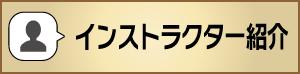 インストラクター紹介